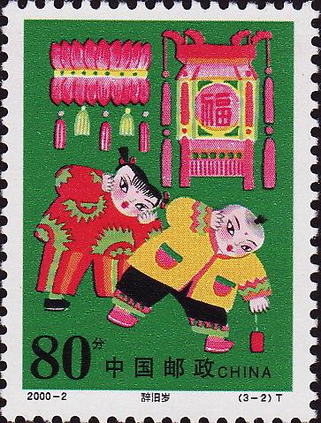 china2002_2.jpg